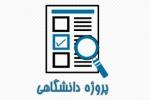 تحقیق کلاسی معرفی مواد تغییر فاز دهنده (PCM)